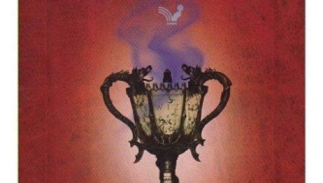 کتاب هری پاتر و جام آتش-جلد اول