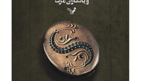 کتاب هری پاتر و یادگاران مرگ-جلد دوم