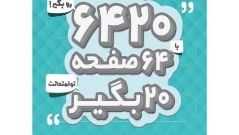 کتاب فارسی 6420 نگارش و املا نهم