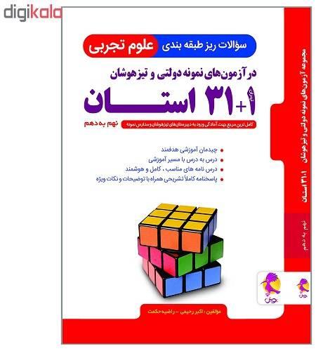 کتاب سوالات علوم تجربی 1+31 استان نهم به دهم