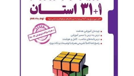 کتاب سوالات ریاضی 1+31 استان نهم به دهم