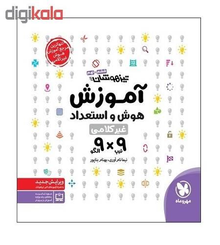 کتاب هوش و استعداد غیر کلامی ششم و نهم