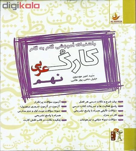 کتاب گام به گام کارک عربی پایه نهم
