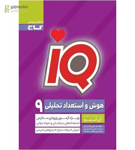 کتاب هوش و استعداد تحلیلی iQ نهم