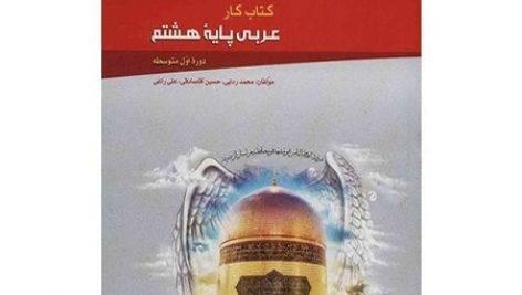 کتاب کار عربی پایه هشتم گاج