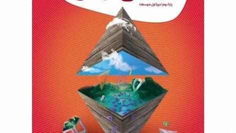 کتاب ریاضی کارپوچینو نهم