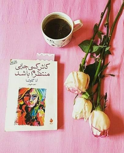 کتاب کاش کسی جایی منتظرم باشد