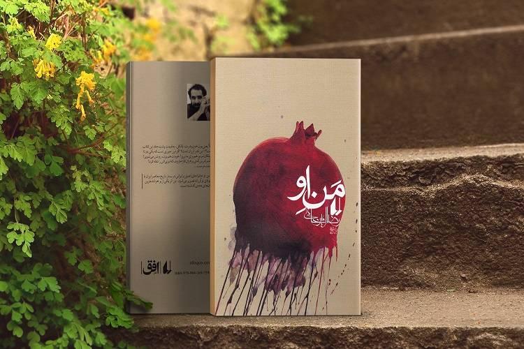 کتاب من او