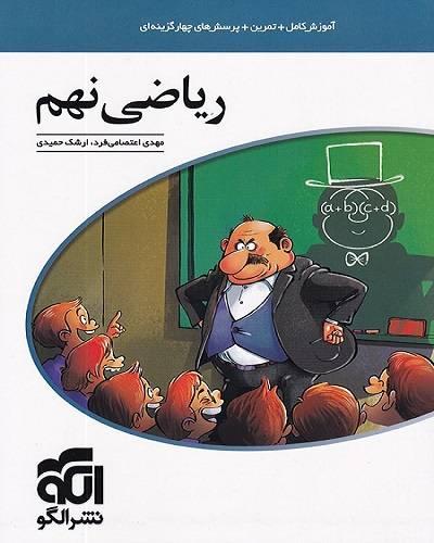 کتاب ریاضی نهم نشر الگو