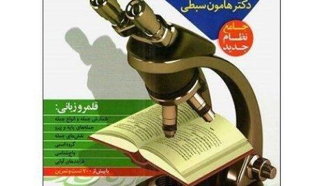 کتاب دستور زبان فارسی جامع نشر دریافت