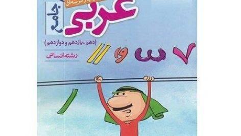 کتاب پرسش های چهار گزینه ای عربی جامع رشته انسانی