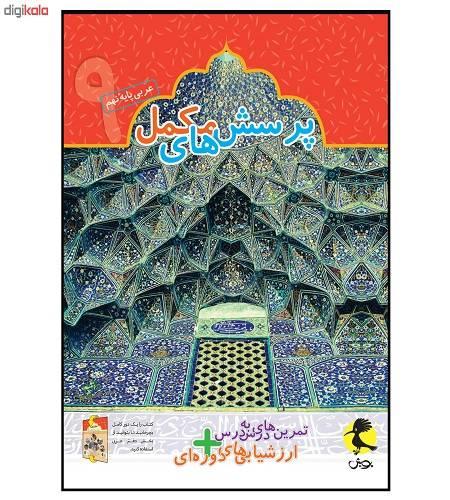 کتاب پرسشهای مکمل درس به درس عربی نهم