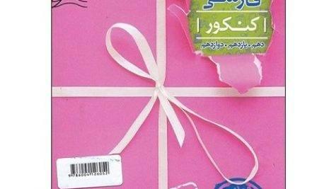 کتاب جمع بندی فارسی کنکور خیلی سبز