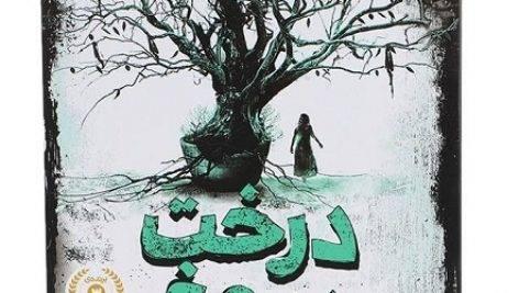 کتاب درخت دروغ