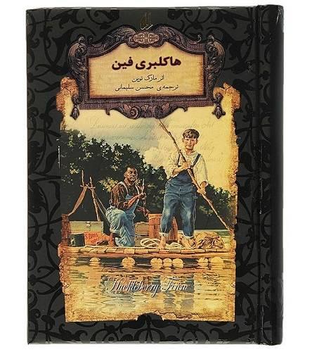 کتاب هاکلبریفین