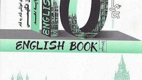 کتاب راهنمای آموزشی گام به گام کارک زبان انگلیسی پایه دهم