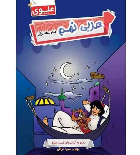 کتاب کار عربی نهم علوی