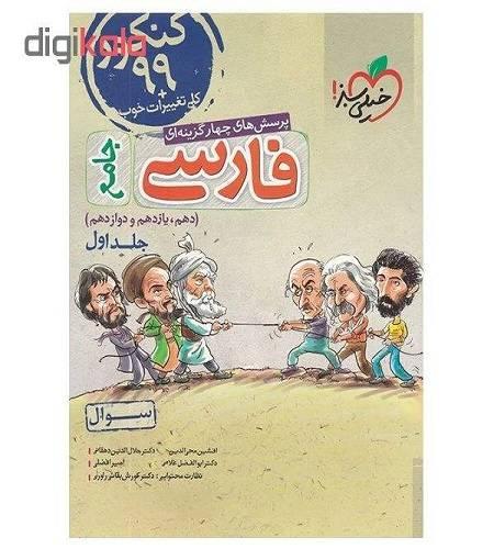 کتاب پرسش های چهار گزینه ای فارسی جامع خیلی سبز - جلد دوم