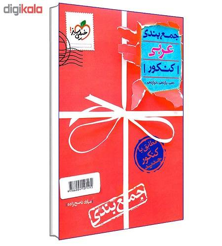 کتاب جمعبندی عربی کنکور خیلی سبز