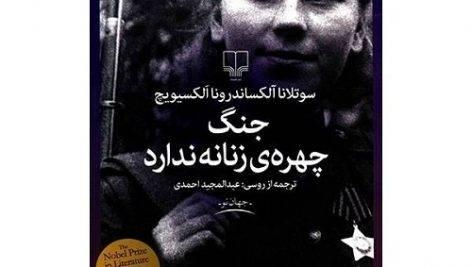 کتاب جنگ چهره ی زنانه ندارد
