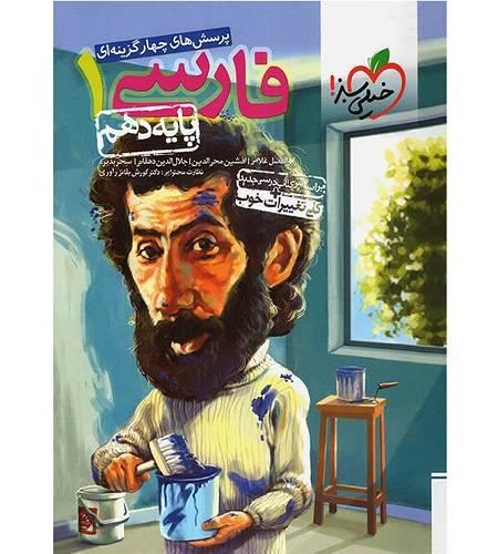 کتاب پرسش های چهار گزینه ای فارسی دهم خیلی سبز