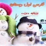 پاورپوینت آموزش نشانه ت-فارسی اول