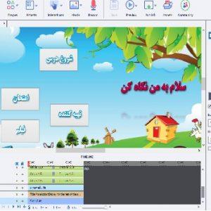 پروژه ساخت نرم افزار آموزشی کپتیویت با قابلیت تغییر
