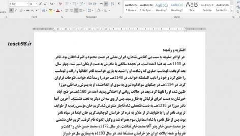 مقاله در مورد زندیه،افشاریه،قاجاریه