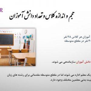 پاورپوینت برنامه ریزی درسی و سیستم آموزشی در نروژ