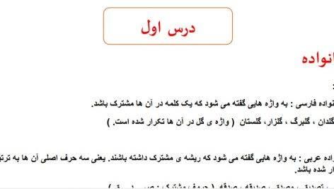 نکات مهم درس به درس فارسی-پنجم ابتدایی