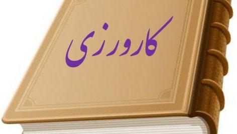 گزارش کارورزی 4 آموزش ابتدایی-دانشگاه فرهنگیان