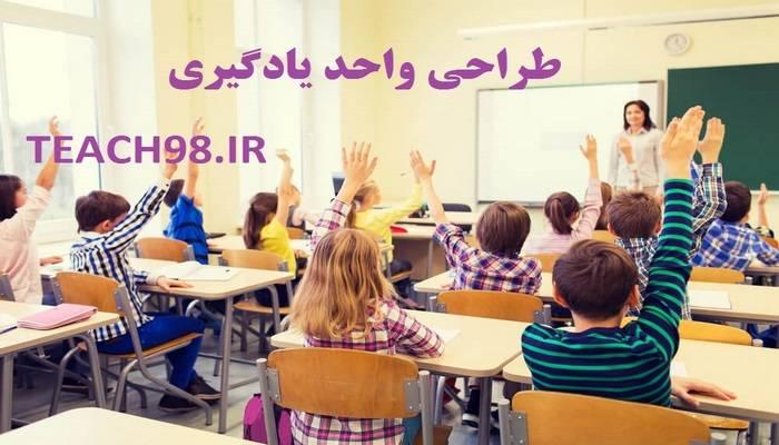 طراحی واحد یادگیری-آموزش حجم پایه ششم