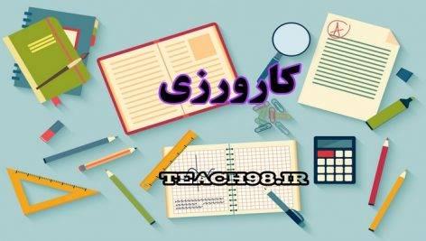 گزارش پروژه پایان دوره کارشناسی پیوسته-دانشگاه فرهنگیان