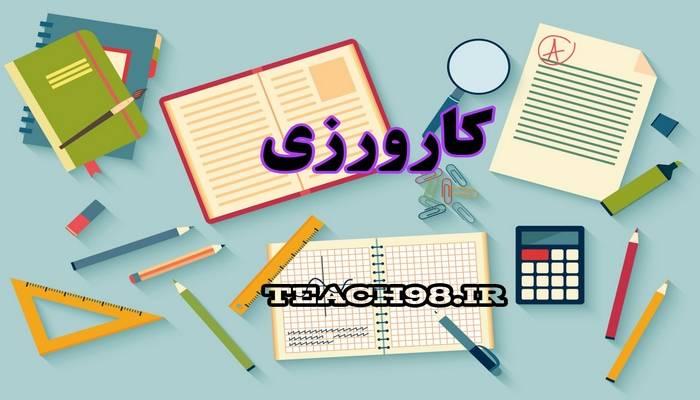 کارورزی 3 بر پایه کنش پژوهی-دانشگاه فرهنگیان