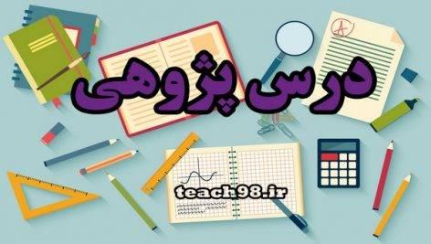درس پژوهی-آموزش طرز صحیح راه رفتن و نشستن با محوریت قرآن