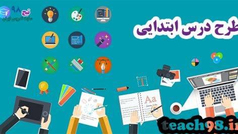 طرح درس ارزش علم فارسی چهارم ابتدایی