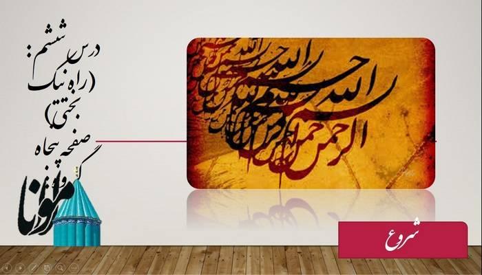 پاور پوینت راه نیک بختی-فارسی تکمیلی هشتم