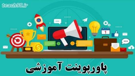 پاورپوینت درس جمعیت ایران-پنجم دبستان