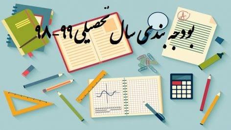بودجه بندی سوم ابتدایی-سال تحصیلی ۹۹-۹۸