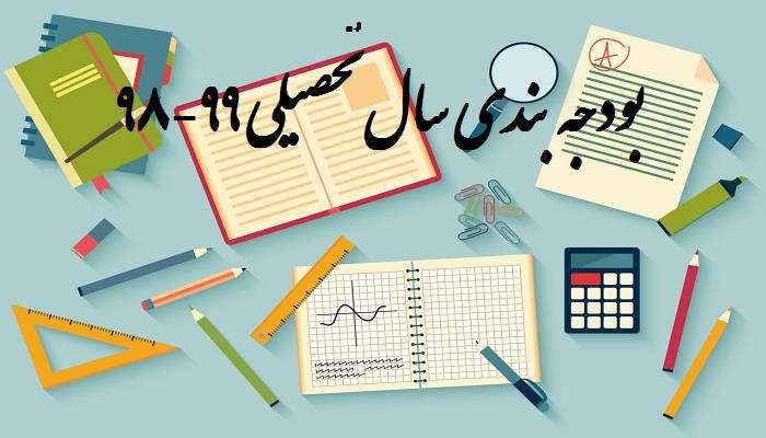 بودجه بندی پنجم ابتدایی-سال تحصیلی 99-98
